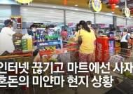 """미얀마 교민 """"쌀·고기 사재기로 마트 텅 비어, 거리 적막 외출 자제"""""""
