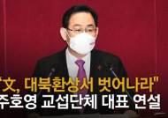"""주호영 """"北에 당할만큼 당했다…文, 대북환상서 벗어나라"""""""