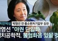 """박영선 """"금태섭 민주당 출신…노랫소리 싫다고 새 죽여서야"""""""