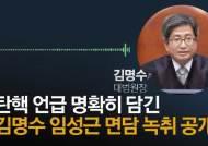 김명수의 법원 3년 도돌이표…'눈치의 리더십'이 자초했다
