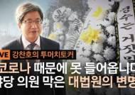 """[단독]""""코로나 때문에 못 들어옵니다"""" 야당 의원 막은 대법원의 황당한 변명"""