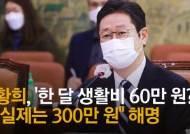 """본회의 빼먹고 해외여행 지적에 황희 """"부적절"""""""