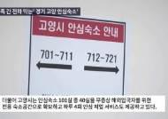 """""""자가격리 가족간 전파를 막아라""""…고양시 '안심 숙소' 호평"""