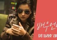 [배우 언니]화투치는 우주선장…전지적 김태리 시점 '승리호'