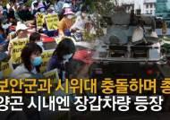 미얀마 도심에 나타난 장갑차…공무원들 출근 거부 시위