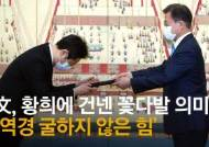 """文, 임명강행 29호 황희에 """"스포츠계 폭력·성추행 근절해야"""""""