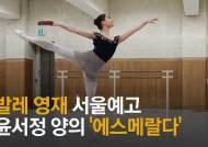 발레리나도 힘든 다이어트…로잔 콩쿨 여성 1위 윤서정