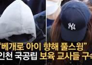 """""""베개로 아이 향해 풀스윙""""…인천 국공립 보육 교사들 구속"""