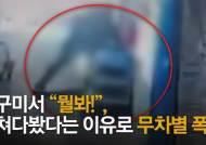 """""""뭘봐"""" 다짜고짜 니킥 날린 그 남자, 이틀만에 CCTV로 잡았다 [영상]"""