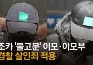 10살 조카 '물고문' 이모·이모부에 경찰 살인죄 적용