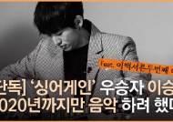 """[단독 영상] '싱어게인' 이승윤 """"2020년까지만 음악하려 했다"""""""