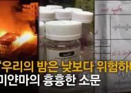 """""""약 취한 듯한 죄수들 민가 불질렀다""""···미얀마 '공포의 밤' [영상]"""