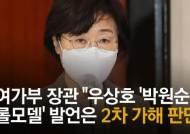 """정영애 여가부 장관, '박원순 가해자냐' 세 번 묻자 """"그렇다"""""""