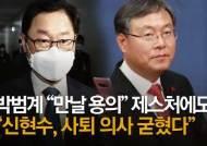 """""""신현수, 짐 정리하러 간 것…사퇴 의사 굳혔다"""""""