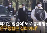 """수백명 모인 백기완 영결식···""""정부 방역 의지, 헛웃음 난다"""" [영상]"""