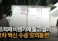 [이번주 핫뉴스]한국도 백신접종…檢 중간간부 인사 결과는?(22~28일)