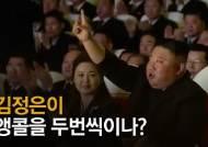 김정은, 공연 끊고 앵콜 또 앵콜···김정일 생일, 그를 홀린 노래 [영상]