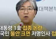 """대통령 1호 접종 논란···정은경 """"국민 불안 크면 저명인사 접종"""""""