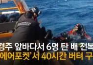 """""""에어포켓 덕분에 생존""""…전복된 홍게잡이 어선, 구룡포 예인"""
