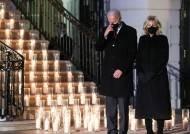 美 코로나 희생자 50만 돌파, 바이든 대통령 전국에 조기 게양 지시