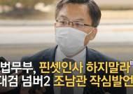 """대검 넘버2 조남관 """"핀셋 인사말라"""" 박주민 """"약간 참담한 느낌"""""""