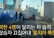 '묻지마' 아닌 마약 보복 범행…영화 뺨친 '자동차 습격' 전말