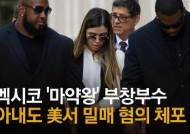 멕시코 '마약왕' 부창부수···아내도 美서 밀매 혐의 붙잡혔다