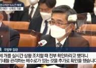 """서욱 """"귀순 남성, 북한 돌려보낼까봐 군 초소 피해 월남"""""""