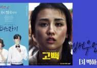 """'며느라기' 박하선의 '고백' """"배우 그만둘 뻔…연기란 한풀이죠"""""""