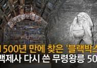 국보만 17점 '백제 블랙박스'…12시간 만에 날림 발굴