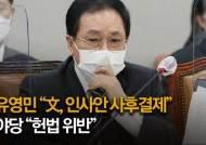 """유영민 """"文, 검찰 인사 발표뒤 전자 결재""""···野 """"헌법 위반"""""""