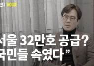 """""""서울에 32만호 공급? 사람들을 좀 속인 거라고 본다"""""""