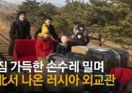 세살 아이 싣고 수레 밀며…北 빠져나온 러 외교관 가족[영상]