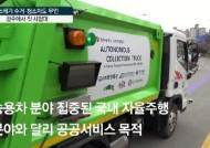 광주 청소차엔 운전자 없다, 규제자유가 만든 자율주행 실험