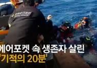 배 뒤집힌지 40시간···에어포켓 생존자 살린 '기적의 20분' [영상]
