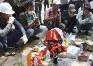 "UN ""미얀마에서 최소 18명 사망, 30여명 부상"""