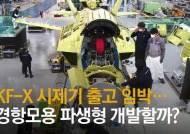 페인트칠만 안 한 한국형전투기 KF-X, 완전체 첫 공개됐다 [영상]