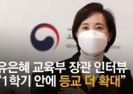 """[단독]유은혜 """"1학기내 전학년 등교…교사 접종순위 협의중"""""""