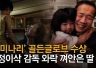 골든글로브 작품상 '노매드랜드' 아시아계 여성감독 첫 쾌거