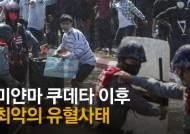 군부, 수지 정치적 제거 가속도…2개 혐의 추가 기소