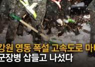 """""""3시간에 1m도 못 갔다""""…강원도 꼼짝 못한 88㎝ '3월의 폭설'"""