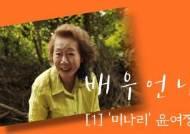 """골든글로브 수상 순간 껴안은 딸…""""내가 미나리 만든 이유"""" [영상]"""