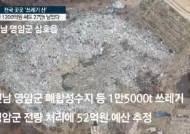 진천 2만t, 영암 1만t…아직도 전국 27만t '쓰레기산'