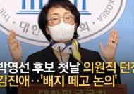 박영선 후보 첫날, 김진애 의원직 던졌다…꼬여버린 단일화
