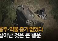 """""""커브서 직진""""…타이거 우즈 GV80 사고 '졸음운전' 가능성"""