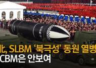발사 전 격멸시킨다…오바마 이어 바이든 꺼낸 대북전략