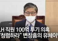 """文 """"LH 투기 의혹 전수조사""""···감사원 아닌 총리실 지휘 왜"""