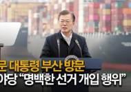 '으쌰으쌰 위로금' 6일뒤엔 '부산행'…선거개입 논란 부른 文