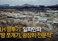 LH 토지보상 최고책임자까지 땅투기 의혹 리스트에 등재
