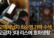 """1000억대 체납한 최순영 """"그림 판 돈 35억은 손자 학자금"""" [영상]"""